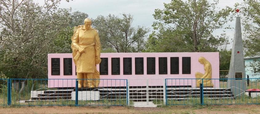 с. Ащысай Чингирлауского р-на. Памятник воинам, погибшим в годы Великой Отечественной войны.