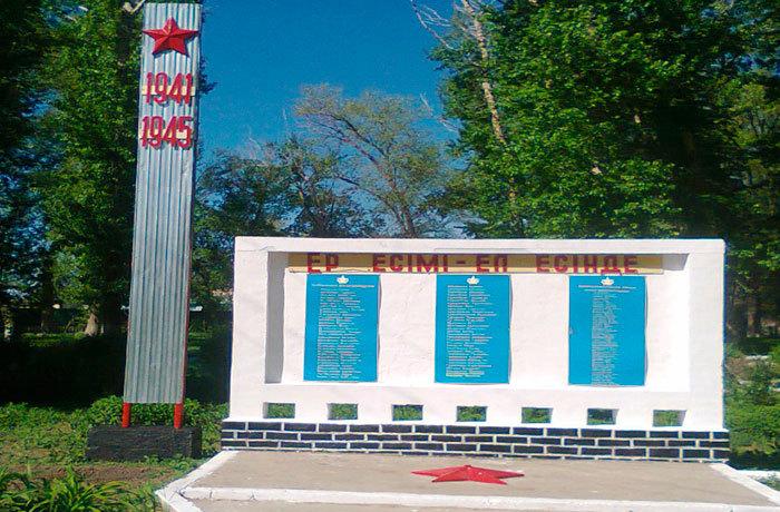 с. Каракол Урджарского р-на. Памятник воинам, павшим в Великой Отечественной войне.