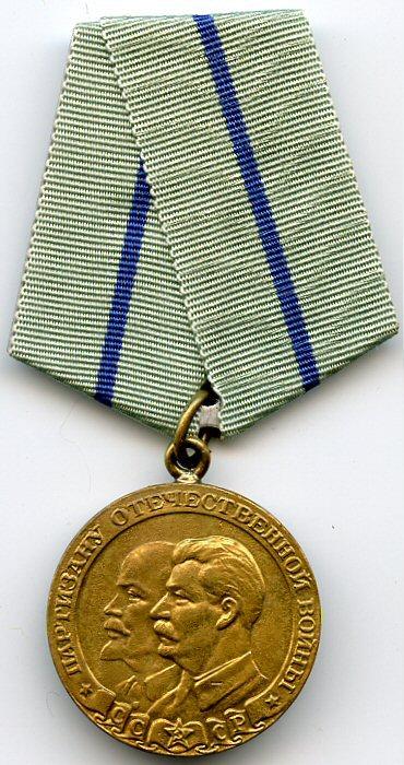 Медаль «Партизану Отечественной войны» II степени.