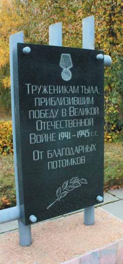 Памятный знак «Труженикам тыла».