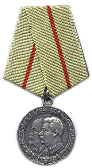 Медаль «Партизану Отечественной войны» I степени.