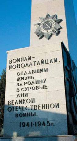 г. Новоалтайск. Фрагмент обелиска.