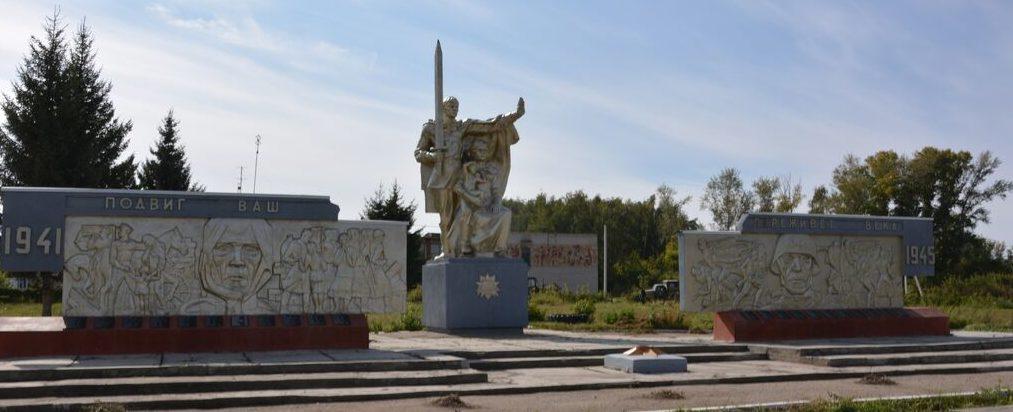 с. Клепечиха Поспелихинского р-на. Общий вид Мемориала Славы воинам, погибшим в годы войны.