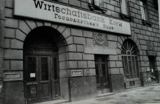 Крещатик, дом №10. 1942 г.