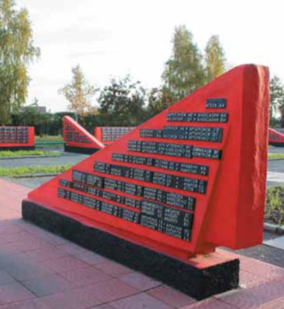 Мемориальная плита с именами погибших воинов