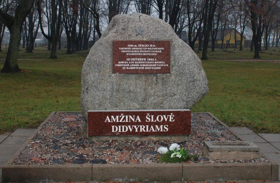 Памятный знак освободителям города.