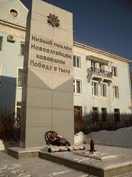 г. Новоалтайск. Памятник новоалтайцам за Победу в тылу в годы войны.