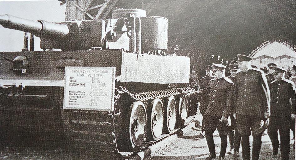 Тигры на выставке. Июнь, 1943 г.