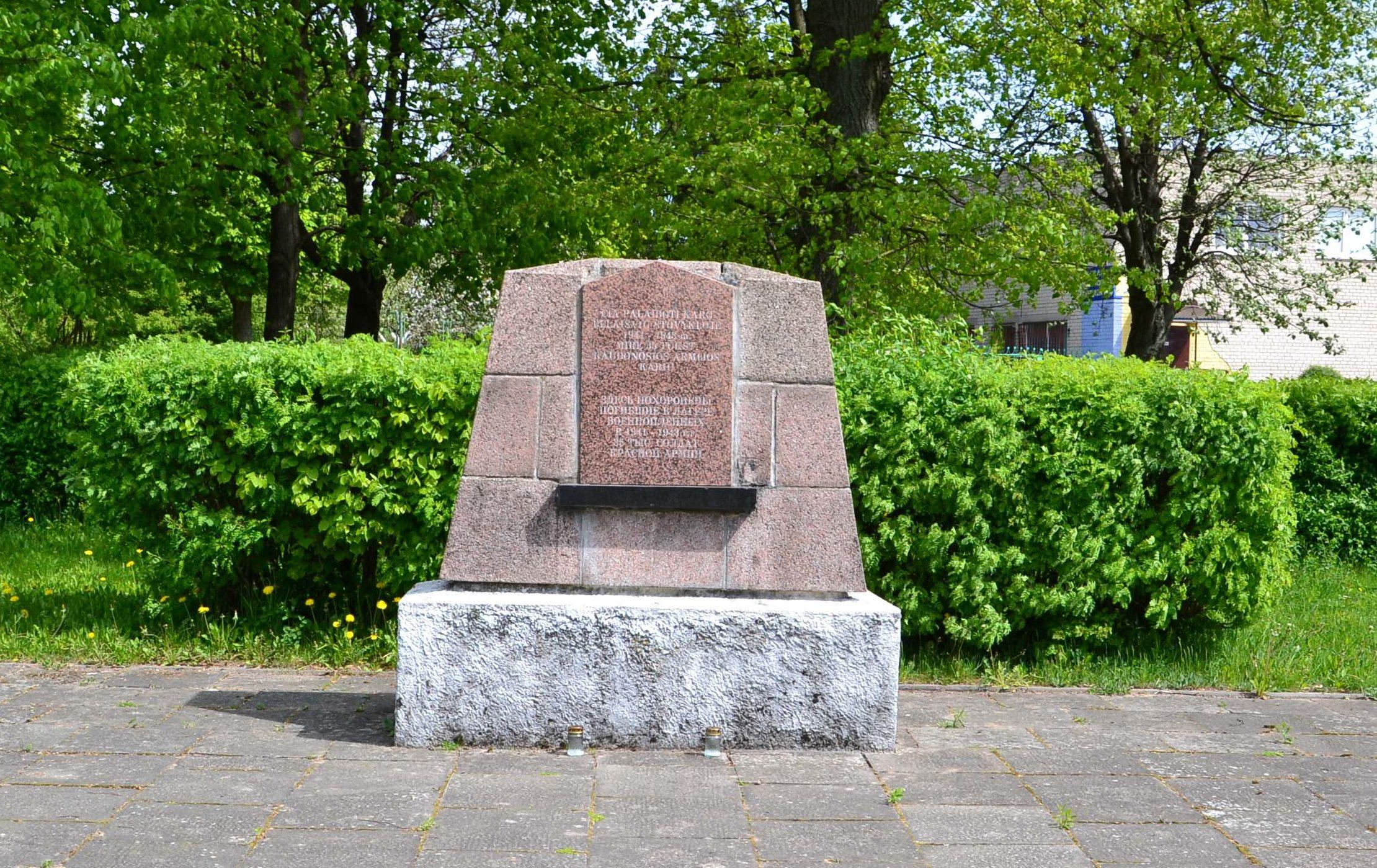 г. Каунас. Памятник у пересечения улиц Прамонес и Р. Калантос рядом с VI фортом на месте массового захоронения 35 тысяч советских военнопленных, погибших в концлагере «Шталаг 336А», в 1941–1943 годах. Все похороненные неизвестны.