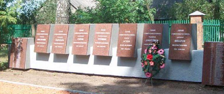 Мемориальные плиты с именами Героев Советского Союза.