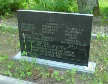 Памятная плита на кладбище.