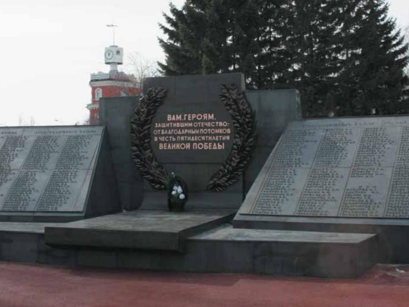 Стела Героям Советского Союза и полным кавалерам ордена Славы.