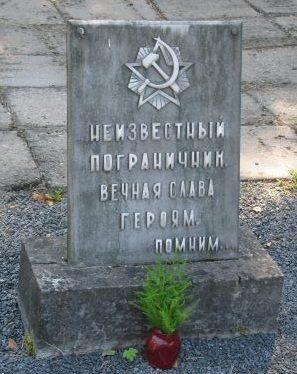 Памятник неизвестным пограничникам.