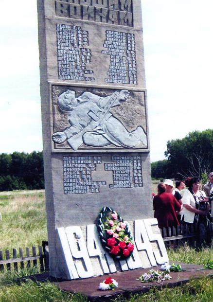 с. Лебедиха Панкрушихинского р-на. Памятник односельчанам, погибшим в годы войны.