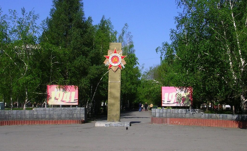 г. Барнаул. Памятник воинам, погибшим в годы Великой Отечественной войны, установлен на площади Народная, 68.