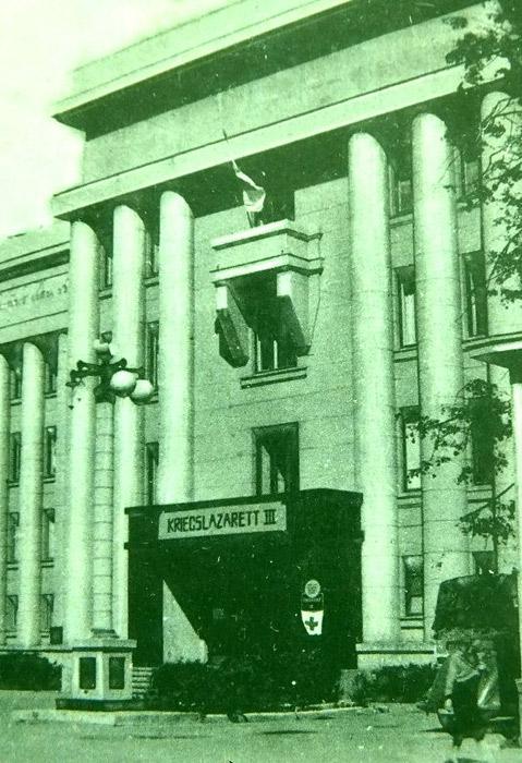 Немецкий лазарет в Доме офицеров. 1943 г.