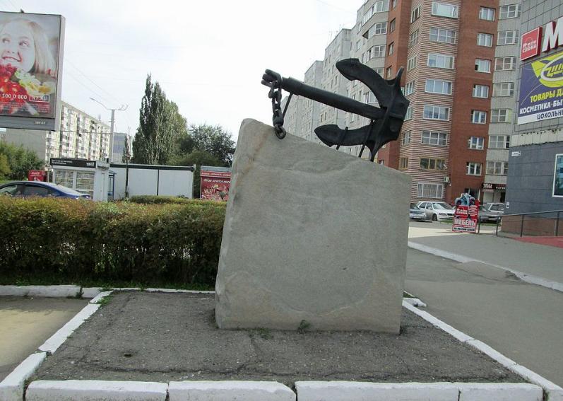 г. Барнаул. Памятный знак «Якорь», посвящённый участникам морских событий 1941-1945 гг., установленный на пересечение улиц Балтийской и Попова.
