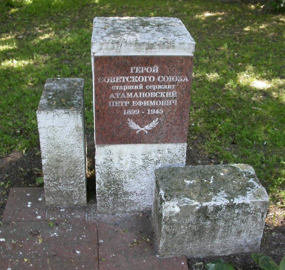 Могила Героя Советского Союза Атамановского П.Е.