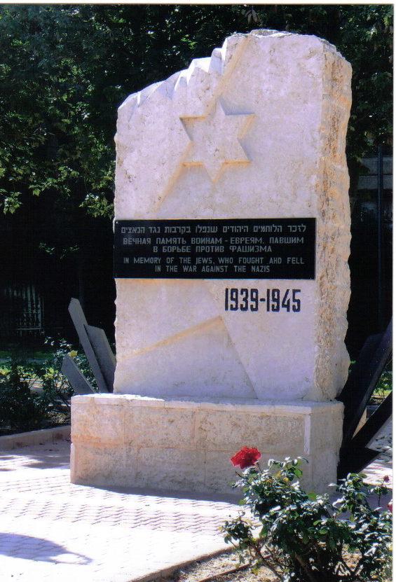 г. Беэр-Шева. Памятник евреям-воинам, павшим в годы Второй мировой войны был открыт в 1998 году. Авторы проекта - Йосиф и Давид Юзефовичи.