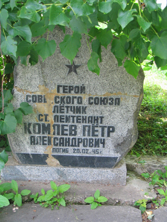 Памятник Герою Советского Союза П.А. Комлеву.