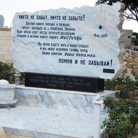 г. Беэр-Шева. Памятник, установлен на городском кладбище в память о погибших в годы войны.