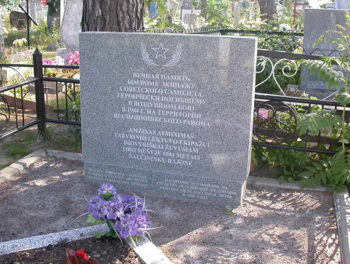 д. Гоюс Шальчининкайского р-на. Памятник на старообрядческом кладбище, где похоронены 4 советских лётчика, погибших в 1944 году при выполнении боевого задания.