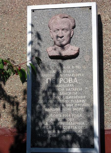 г. Барнаул. Мемориальная доска в честь Героя Советского Союза А. В. Петрова, установлена по улице Антона Петрова, 148.