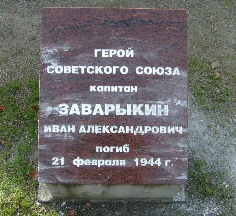 Надгробные плиты на могилах Героев Советского Союза.