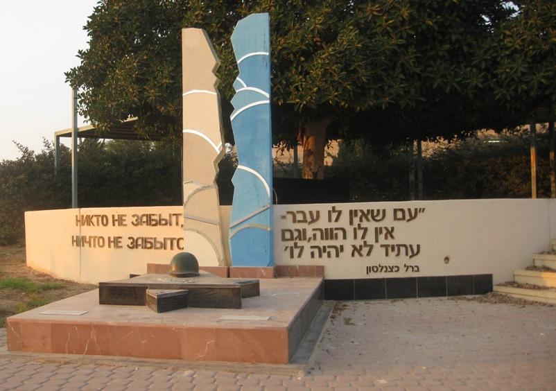 г. Иерухам. Памятник героизму.