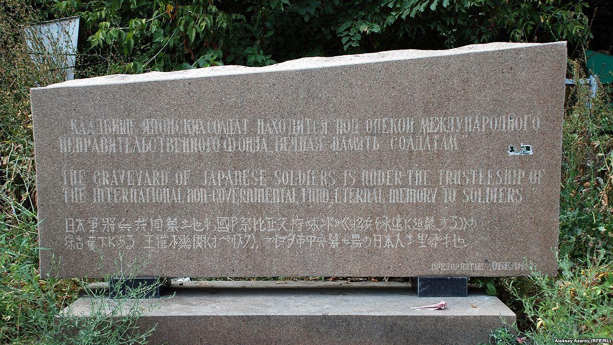 Мемориальное сооружение на кладбище японских пленных в Алматы.