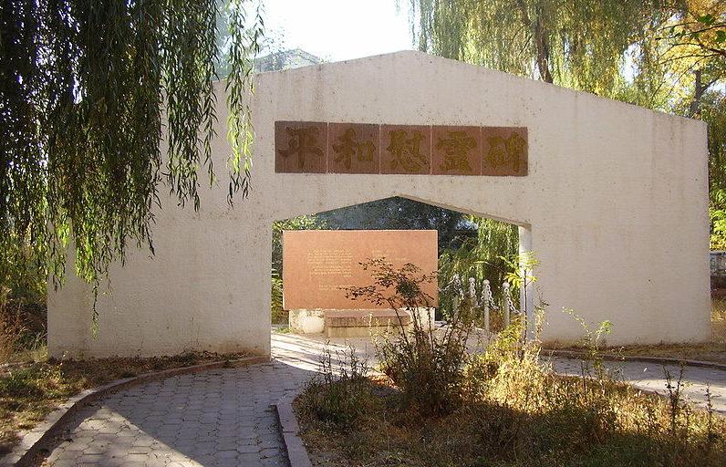 Памятник японским военнопленным в «Старом парке». г. Кентау, Казахстан.