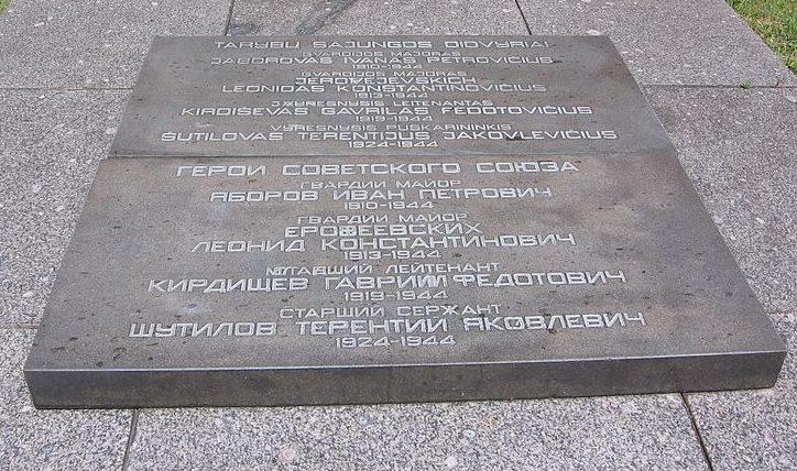 Надгробная плита Героев Советского Союза