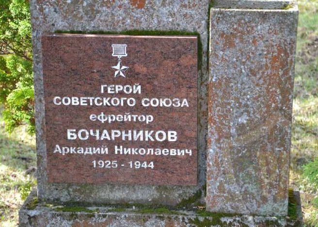 Могила Героя Советского Союза.