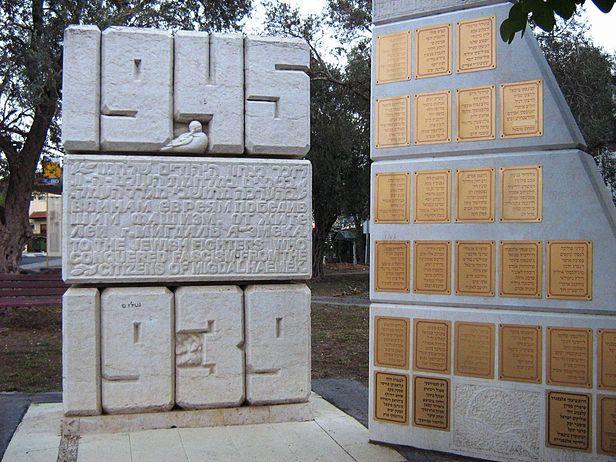 Памятник воинам-евреям, погибшим во время войны.