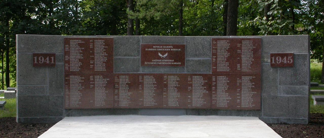 Стела с именами погибших воинов.