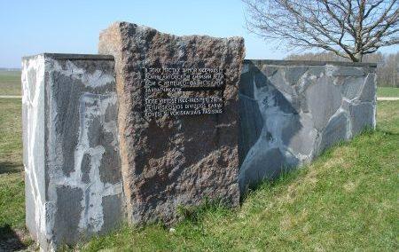 Памятный знак воинам 16-й литовской стрелковой дивизии.