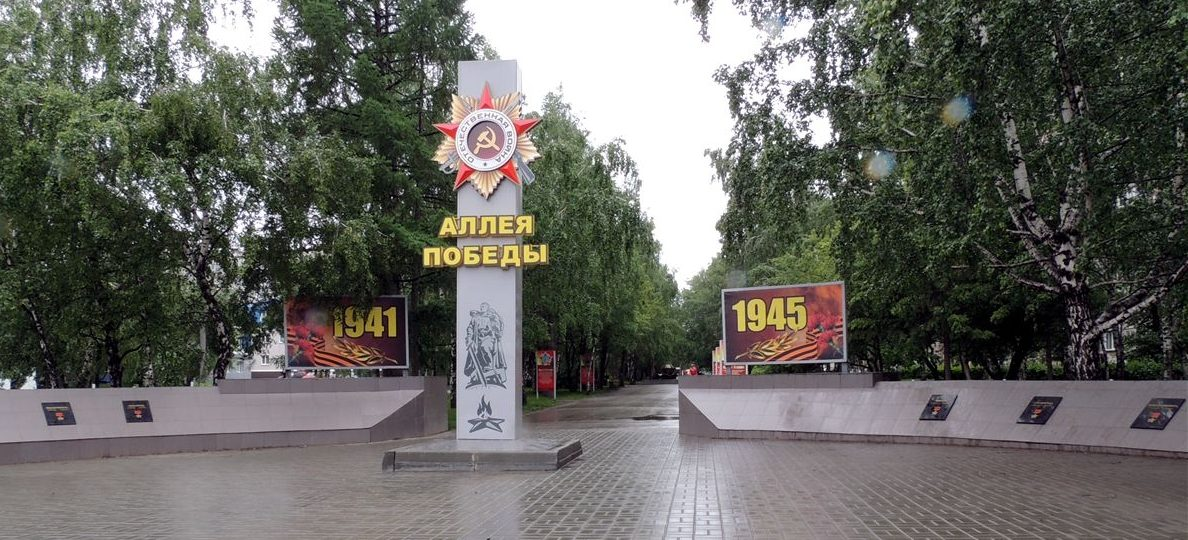 г. Барнаул. Аллея победы на ул. Г.Исакова была открыта в 1985 году в честь 40-летнего юбилея победы в Великой Отечественной Войне.