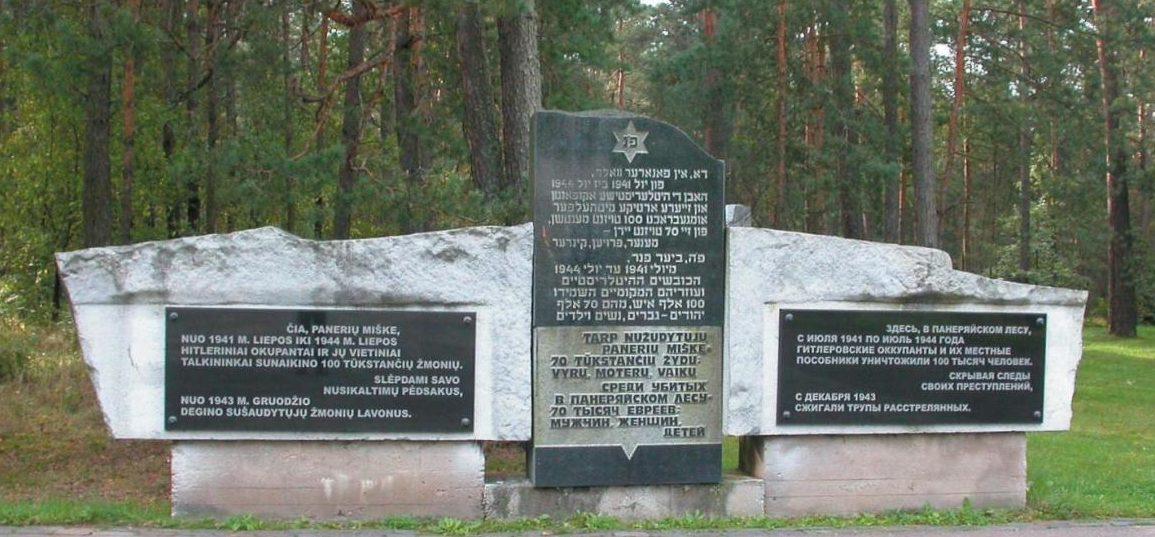 Памятник погибшим евреям.