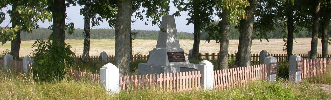 д. Пежай Шяуляйского р-на. Памятник на братской могиле советских воинов, погибших в октябре 1944 года.