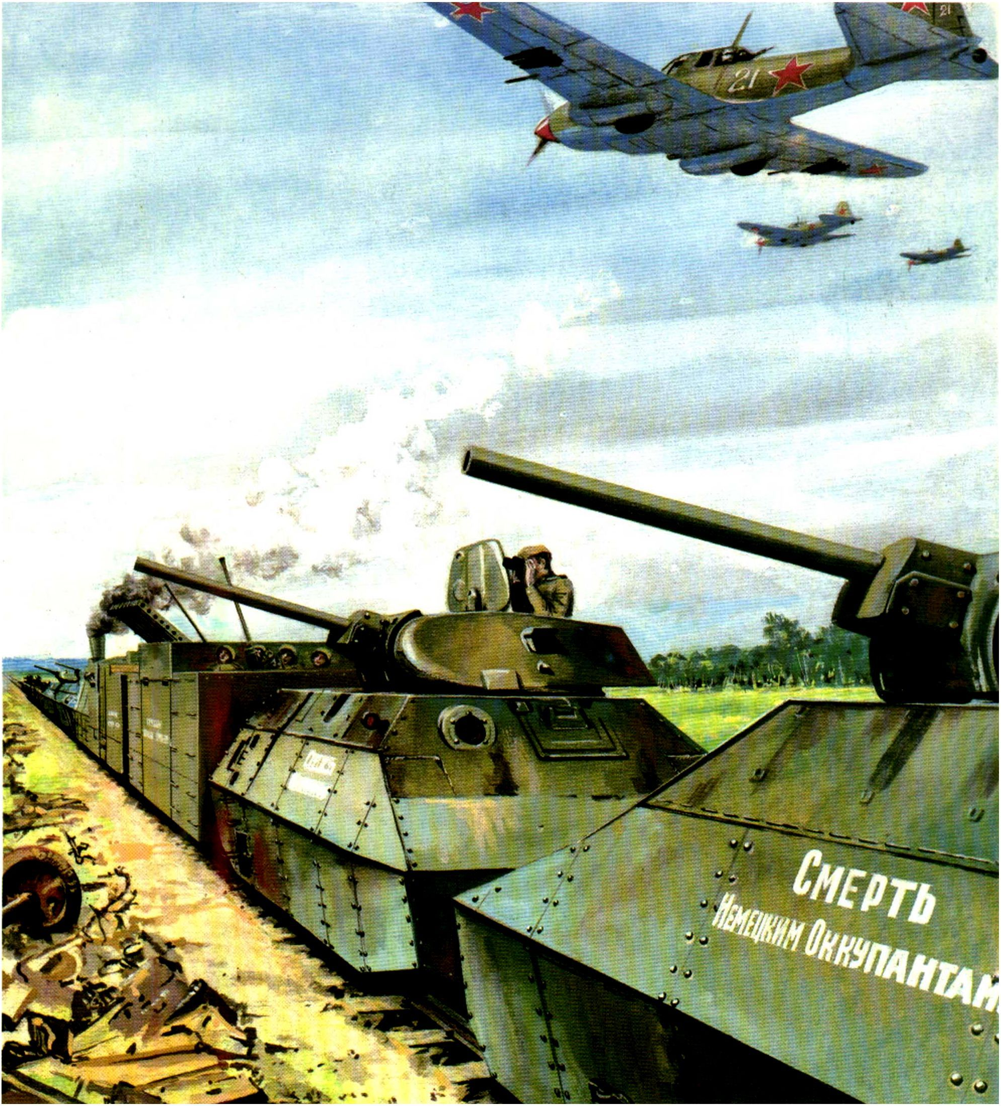 Васильев Глеб. Танк ИС-2 в составе бронепоезда.