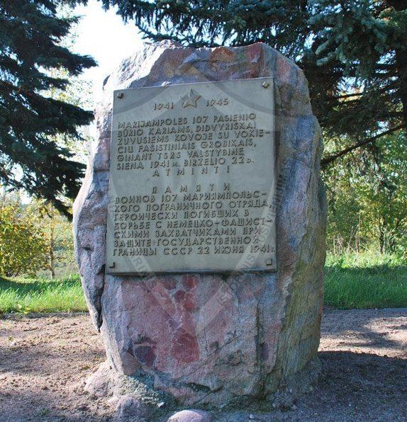 п. Любавас Мариямпольского р-на. Памятный знак бойцам 107 мариямпольского пограничного отряда, погибшим в первый день войны.