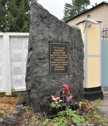 Памятный знак на месте Дарницкого концлагеря по улице Бориспольской, 17 был открыт в 1955 году.