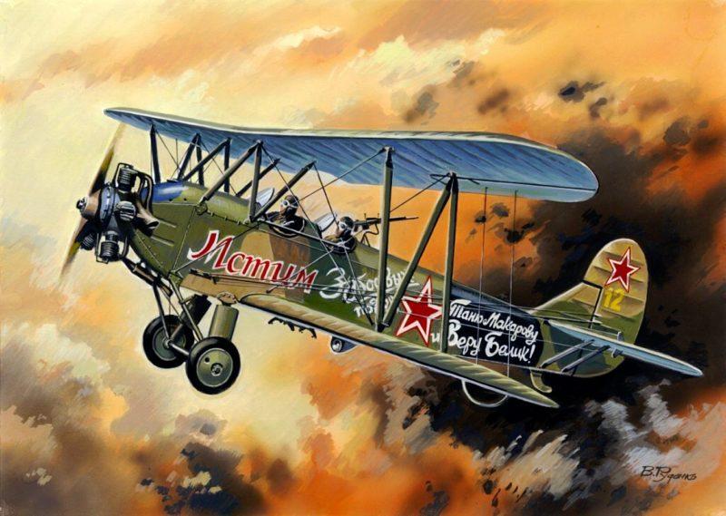 Руденко Валерий. Многоцелевой самолет По-2.