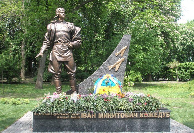 Памятник маршалу авиации трижды Герою Советского Союза Ивану Кожедубу.