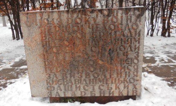 Памятный знак воинам Чехословацкой бригады на Интернациональной площади был открыт в 1968 году в честь благодарности за участие в освобождении Киева в ноябре 1943 года. Архитектор - Л.В.Суворов.