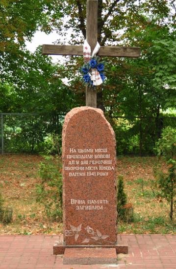 Памятный знак участникам обороны Киева в 1941 году, установленный на месте боев в сквере по улице Холмогорской, 18.