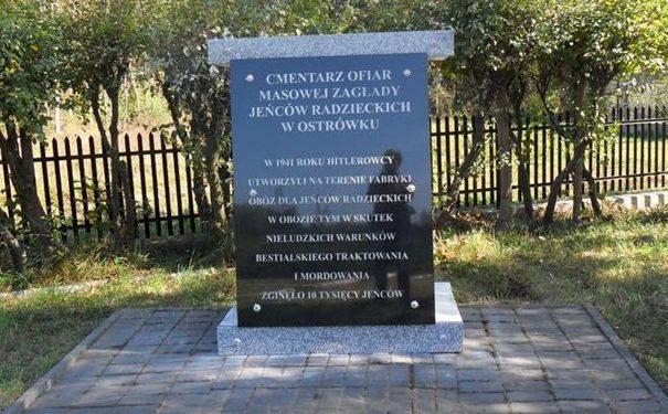 д. Острувек, гмина Лохув. Памятный знак на месте захоронения 10 тысяч советских военнопленных.