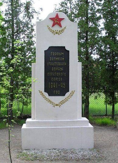 Памятник советским военнопленным.