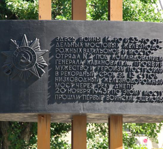 Фрагмент памятного знака.