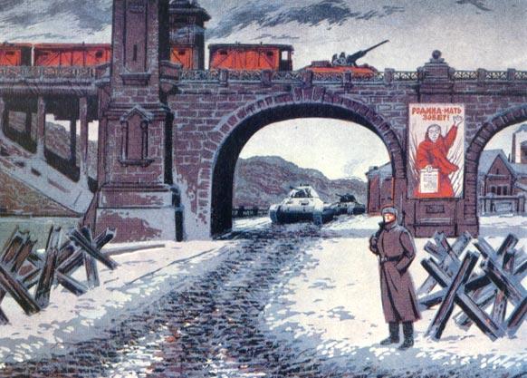 Карташев Л. Москва 1941 год.